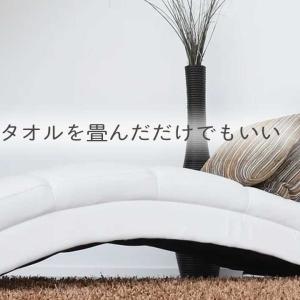 枕はバスタオルを畳んだだけでもいい
