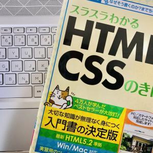 CSSって何?ブログ初心者が読んで良かったおすすめの本3冊