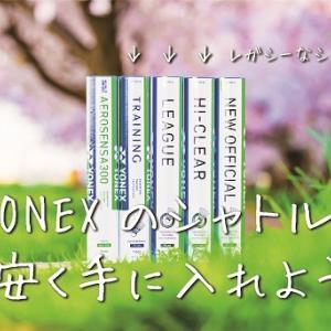 YONEXの新品シャトルを安く購入する方法を教えます。