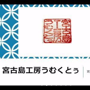 『宮古の麻と織』講座に参加☆これからに期待♡