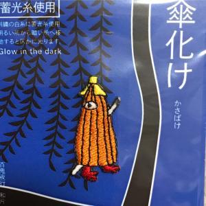 『京東都』の和片に大興奮