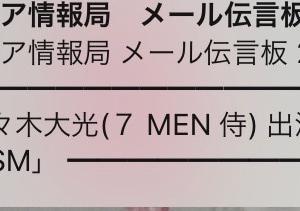 嶺亜!大光!ミュージカルおめでとう!