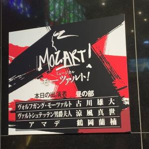 モーツァルト!観劇。