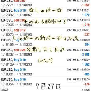 7月27日・自動売買ソフト『 Sugar(しゅがー)』@ あと3日で今月おわりΣ(・ω・ノ)ノ!? はやい~