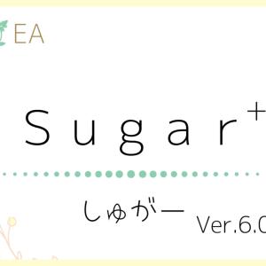 ☆バージョンアップのお知らせ☆『Sugar(しゅがー)Ver6.01』無料公開しました~(*'▽')/