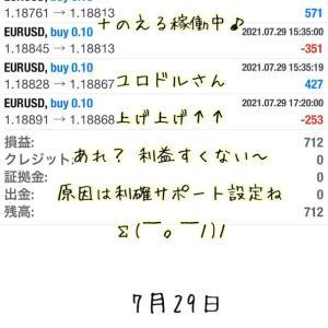 7月29日・自動売買ソフト『 Sugar(しゅがー)』@ 上げ上げのユロドルさん☆のえる設定ミスで爆益を逃す~(/ω\)
