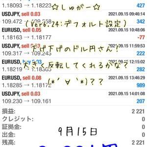 9月15日・自動売買ソフト『 Sugar(しゅがー)』@ さげさげのドル円さんΣ(・ω・ノ)ノ!そして。。。