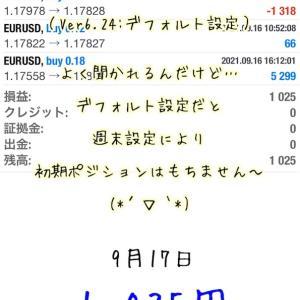 9月17日・自動売買ソフト『 Sugar(しゅがー)』@ デフォルト設定だと金曜日は初期エントリーしないの~(*'▽')/