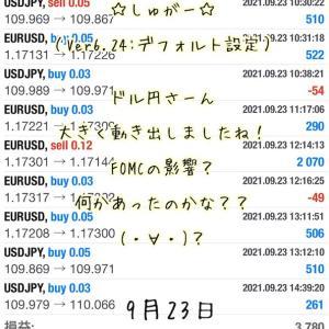 9月23日・自動売買ソフト『 Sugar(しゅがー)』@ 大きく動くドル円さんΣ(・ω・ノ)ノ!