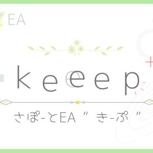☆近日公開☆ 特殊サポートEA『keeep(きーぷ)』@ナンピンEAの維持率を確保!?Σ(・ω・ノ)ノ!
