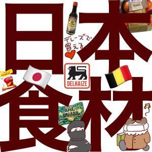 ベルギーのスーパー「デレーズ」で買える日本食材まとめ