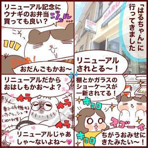 リニューアルなんやからしょうがない⁈日本食材店「はるちゃん」に久しぶりに行ってきた話
