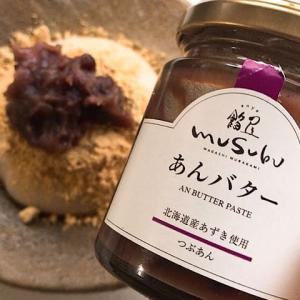 和菓子村上の【あんバター】はおもちにトッピングがおススメ!
