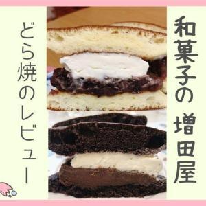インパクト大!プレゼントに最適な【和菓子の増田屋】純生クリーム&チョコ生どら焼