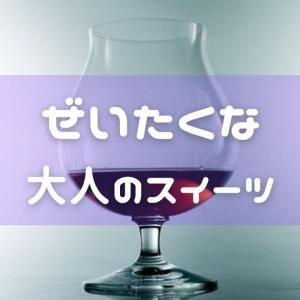 大人だけのお楽しみ!創作洋菓子ロイヤルの【ブランデーケーキ】