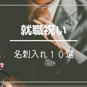 【就職祝い】息子にプレゼントしたい名刺入れ10選