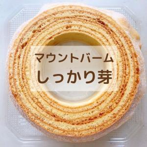 【実食】バターの香りが最高♡ねんりん家「マウントバーム しっかり芽」