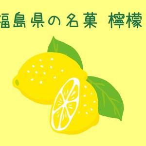 福島土産の定番♡柏屋のチーズタルト「檸檬(れも)」