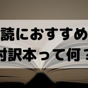 対訳本って何?英語多読におすすめの対訳本を紹介