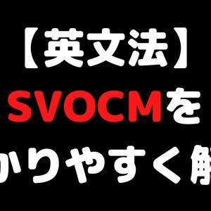 英語の要素SVOCMって何?徹底解説