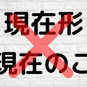 英語の現在形は現在のことを表さない!進行形との違いも解説