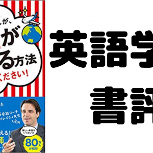 書籍レビュー「難しいことはわかりませんが、英語を話せる方法を教えて下さい!」