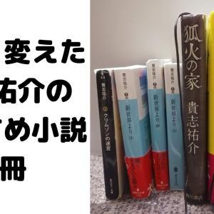 【人生のバイブル】貴志祐介おすすめの小説5選