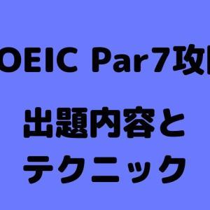 長文読解を制覇!TOEIC L&R Part7出題内容を徹底解説