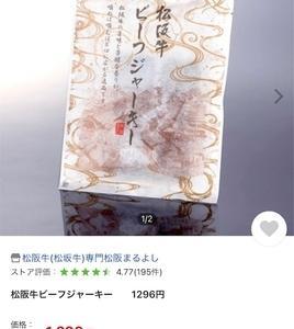 松阪まるよし・松阪牛ビーフジャーキー【ビーフジャーキーレビュー⑨】