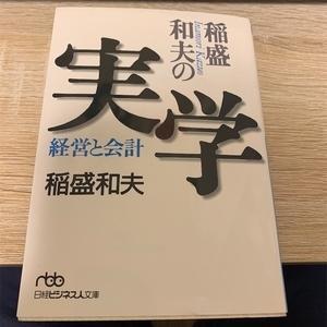 稲盛和夫・稲盛和夫の実学【読書で響いた文言集⑯】
