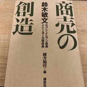 鈴木敏文・商売の創造【読書で響いた文言集⑰】