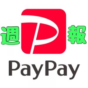 【長期積立】PayPayボーナス運用 週報 2021年6月②