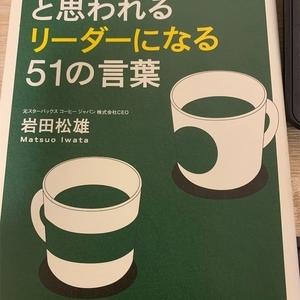 Book introduction of great Japanese managers【No.1】