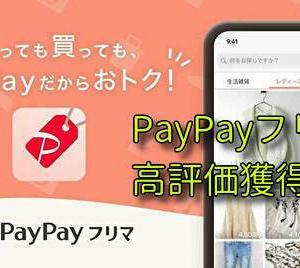 PayPayフリマで高評価獲得する3つのポイントを公開します!