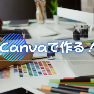 【デザインセンス不要】無料デザインソフトCanvaで作る