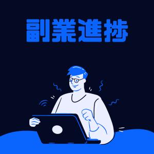 【Webライティング】副業の進捗報告 #3 | コツコツ稼ごう