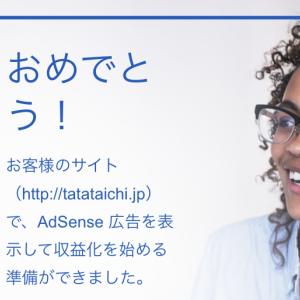 【Google AdSense】グーグルアドセンス 審査通過