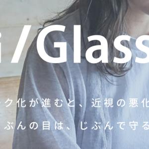 【スマートグラス】ハイテクおしゃメガネ『Ai Glasses』で自分の目と向き合ってみた