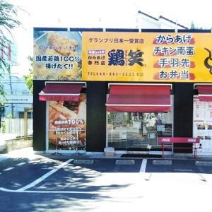 ★【浦和】鶏笑(とりしょう)本店*中津からあげ専門店の閉店と移転完了