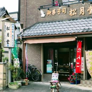 御菓子司・松月堂