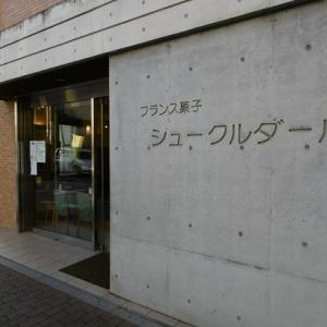 【浦和】シュークルダール*浦和のおすすめ老舗ケーキ屋が閉店