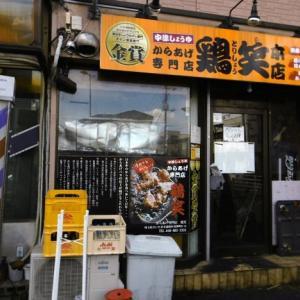 【浦和】浦和駅近くの鶏笑本店が閉店し、原山地区に移転しました