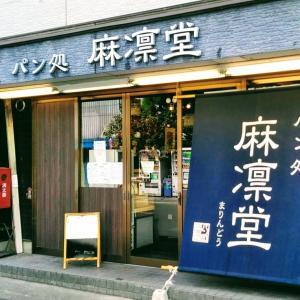 【中浦和】麻凛堂(まりんどう)*ペストリーの美味しいパン屋さん