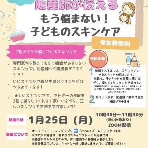 1月25日スキンケアイベントを開催します
