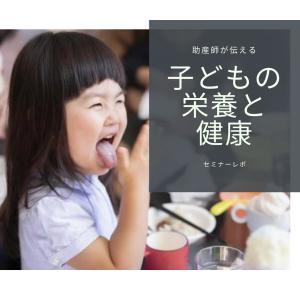 子どもの栄養と健康〜イベントレポ〜