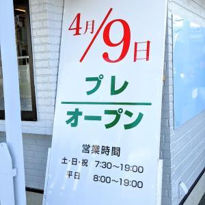 本日(4/9)NEW OPEN★cafeしょぱんさん跡地【 cafe TANNENBAUM 】さんでモーニング【豊田市】