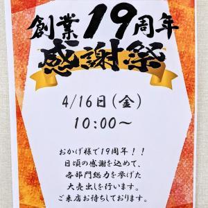本日(4/16)創業19周年感謝祭★【 タチヤ 】