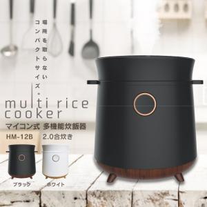 マイコン式 多機能炊飯器 2合炊き HM-12