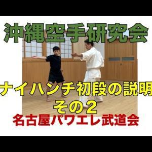 (9/26)沖縄空手研究会定例稽古