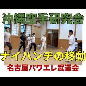 沖縄空手研究会を開催しました!